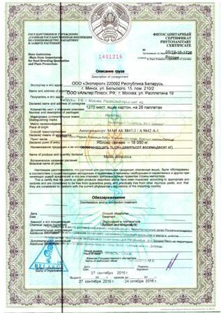 Фитосанитарный СертификатСтрогое соблюдение технологии выращивания, сбора и хранения фруктов.