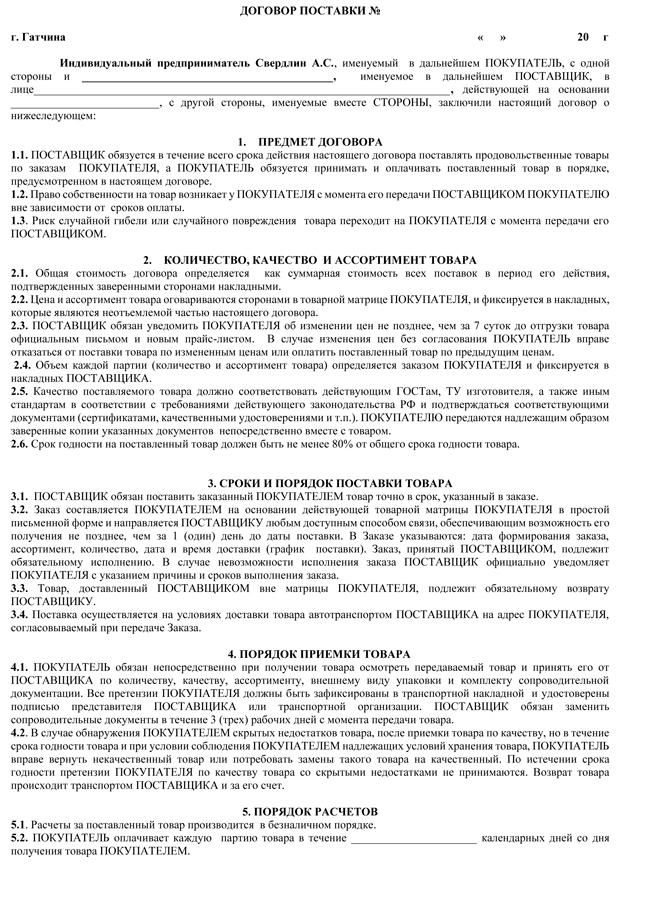 Шаблон Договора ПоставкиОфициальная и прозрачная договорная схема и условия оплаты