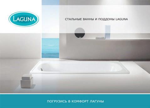 Ванны и душевыеподдоны Laguna