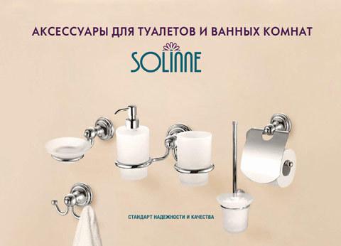 Аксессуары для ванных комнат Solinne
