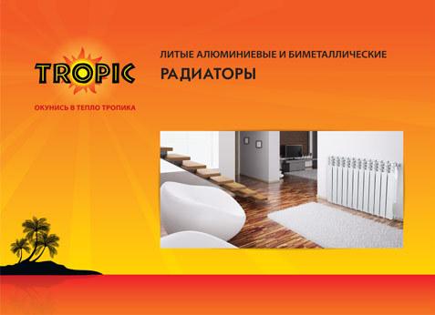 Радиаторы отопления Tropik