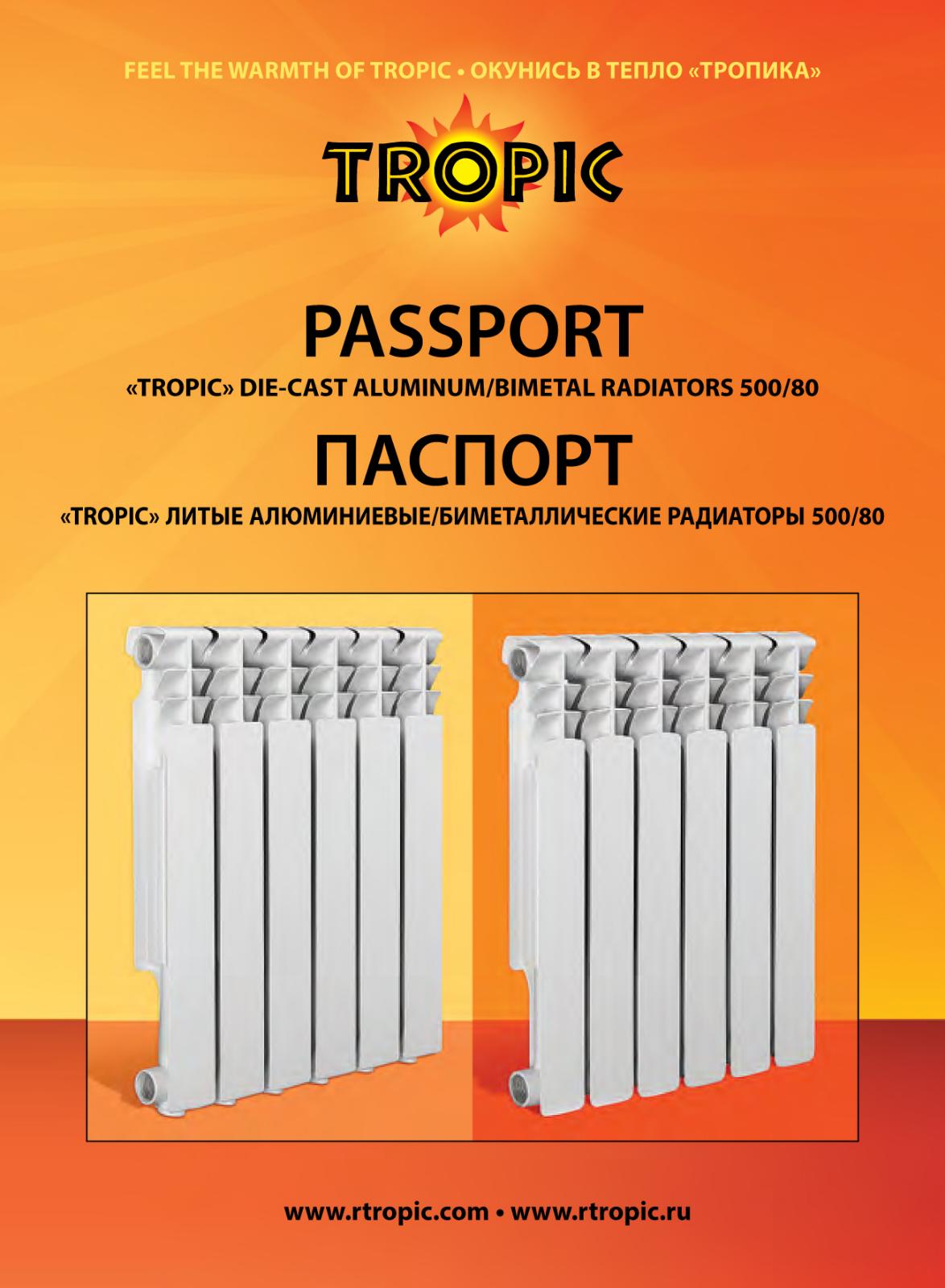 Паспорт изделия