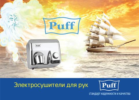Сушилки для рук Puff