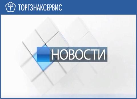 Новости ТоргЗнакСервис