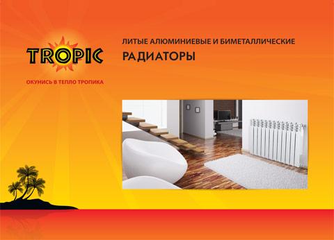 Радиаторы отопления Tropic