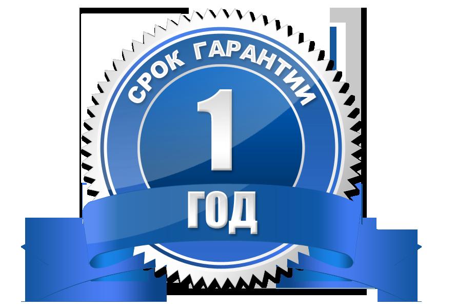 Гарантия! На Все Смесители Istok-Life мы даем гарантию 1 год. Срок службы изделий торговой марки Исток Лайф при соблюдении правил монтажа и эксплуатации составляет не менее 3 лет.