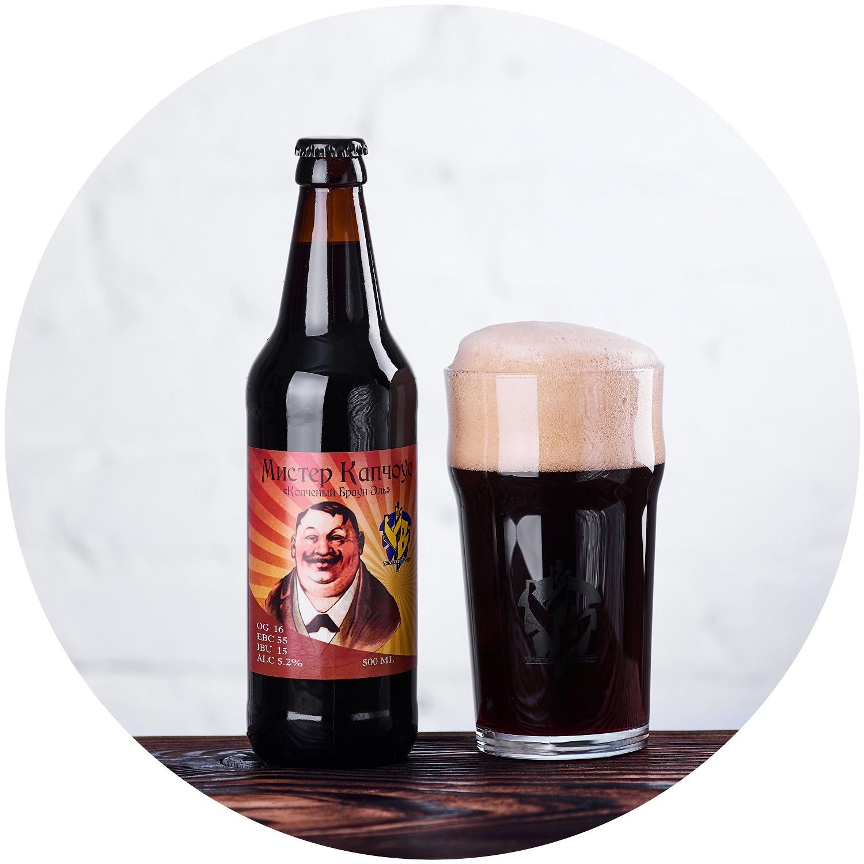 Мистер Капчоус(English Brown Ale)Копченый Браун эль в Английском стиле. Во вкусе богатая солодовая составляющая, умеренная горчинка и дымное послевкусие! Мы сами коптим солод для этого сорта!G 16°P, ALC 5.2%, IBU 15