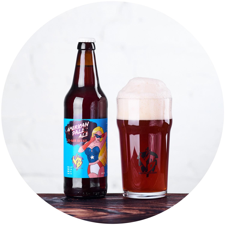 51 - й Штат(American Pale Ale)Насыщенный янтарный цвет, яркий аромат апельсинов и мандаринов, а так же свежескошенной травы. Пиво освежающее и имеет приятную и умеренную горчинку, переходящую в сладкое послевкусие. OG 14 °P, ALC 5.2%, IBU 35 Сухое охмеление: Cascade