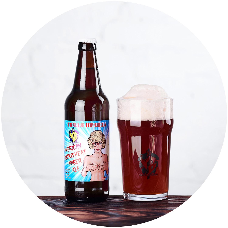 Голая Правда(American Buckwheat Amber Ale)Это гречневый янтарный эль в американском стиле. Пиво плотное и насыщенное, весьма горькое и очень приятное на вкус! В аромате грейпфрут, папайа и апельсин. Пенная шапка плотная и пушистая.OG 15°P, ABV 6.5%, IBU 40 Сухое охмеление: Cascade