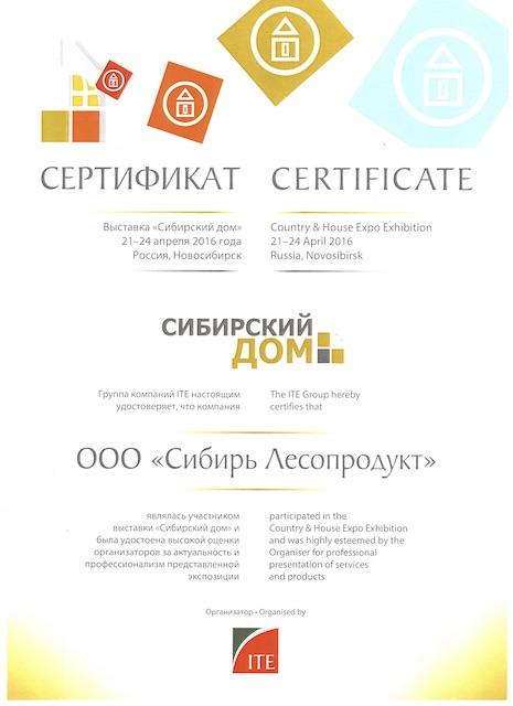 Сертификат2016 годООО Сибирь Лесопродукт