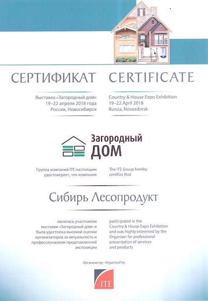 Сертификат2018 годООО Сибирь Лесопродукт
