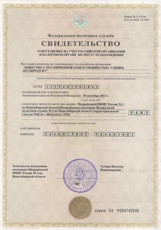 ИНН/КПП2013 годООО Сибирь Лесопродукт