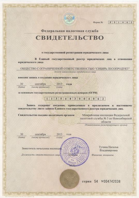 ОГРН2013 годООО Сибирь Лесопродукт