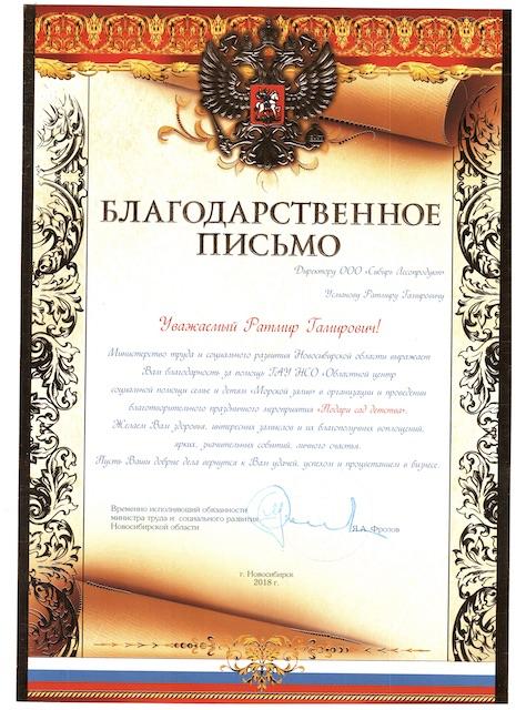 Благодарственное письмо2018 годУсманов Ратмир