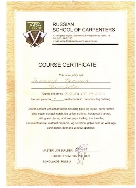 Сертификат Тайга2015 годУсманов Ратмир