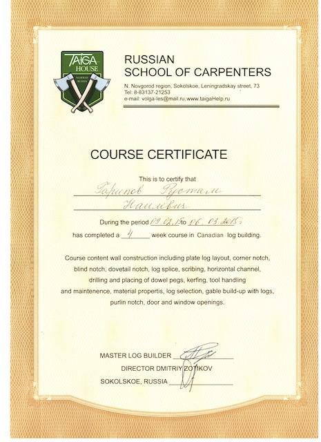 Сертификат Тайга2015 годГарипов Рустам