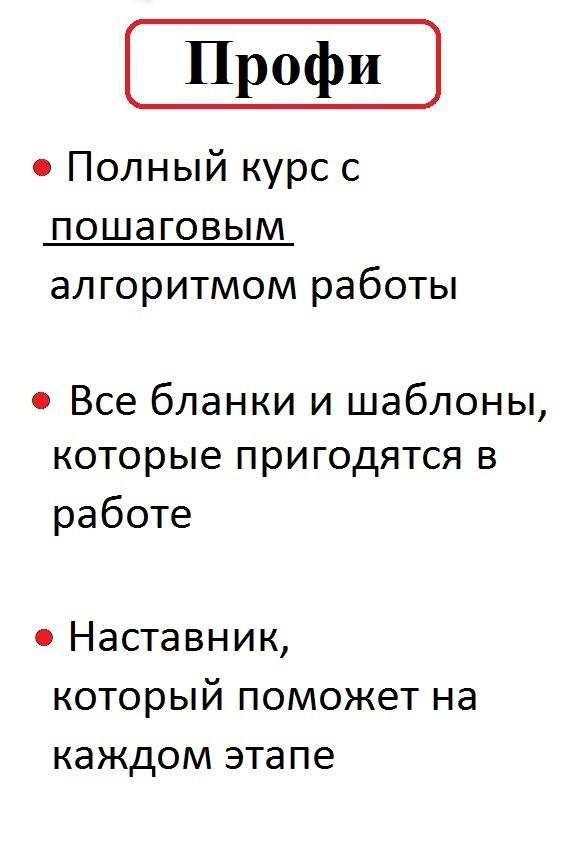 КУРС ПРОФИ