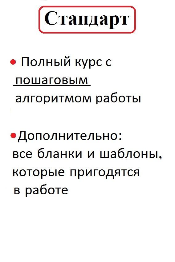 КУРС СТАНДАРТ
