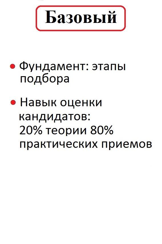 КУРС БАЗОВЫЙ