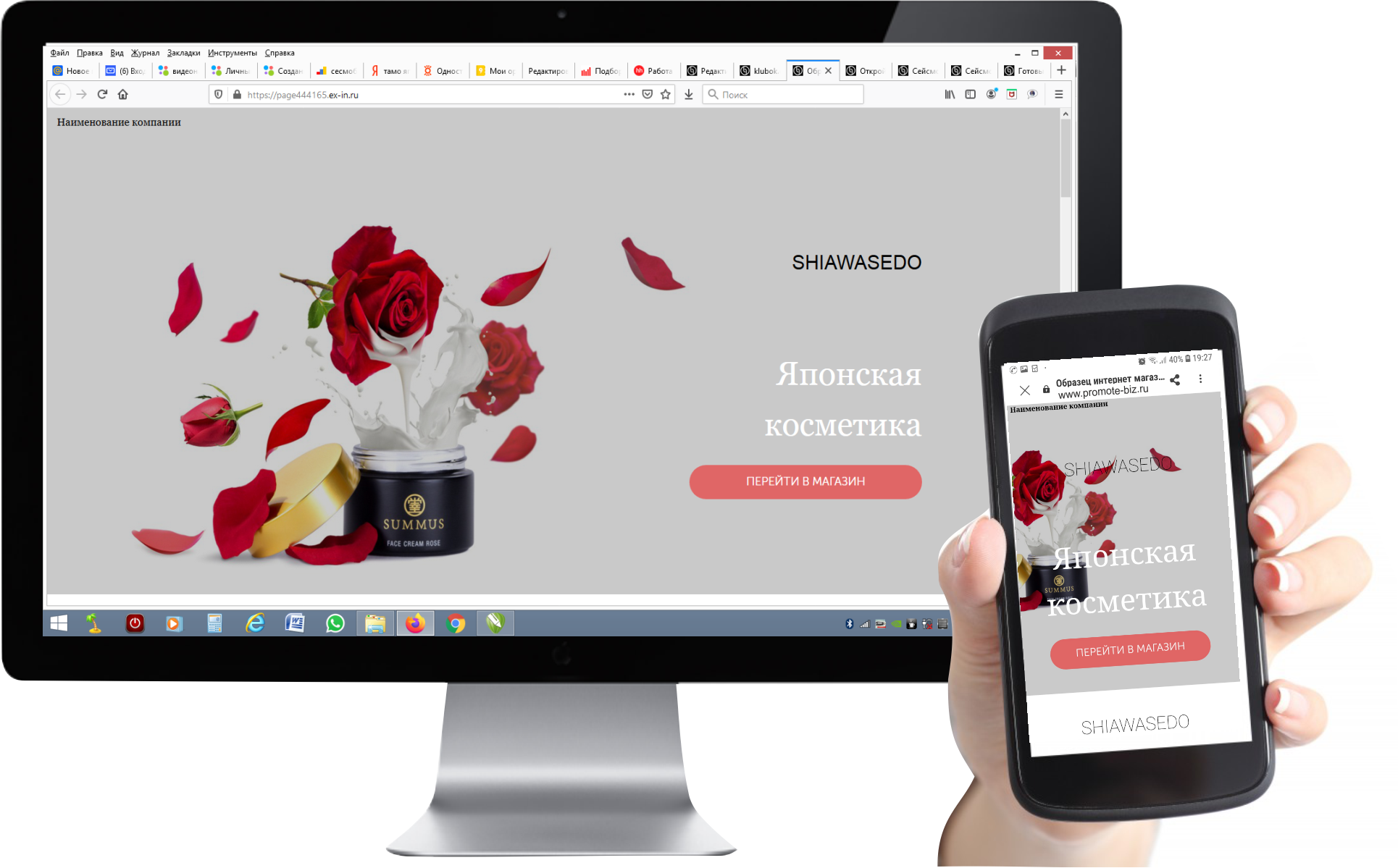 Сайт интернет магазина Косметики
