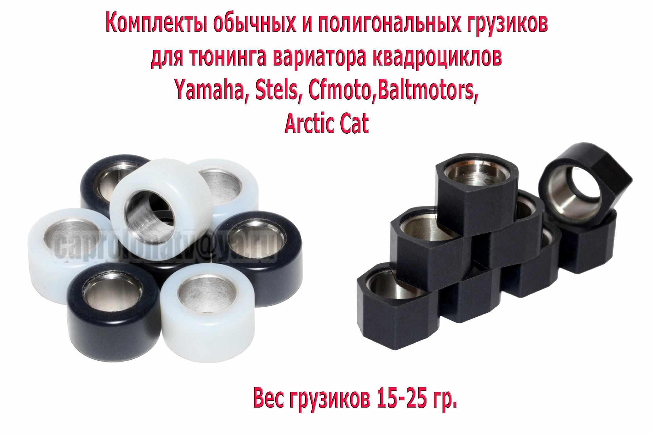 ГРУЗИКИ ВАРИАТОРАARCTIC CAT/ CFMOTO/ STELS/ YAMAHA