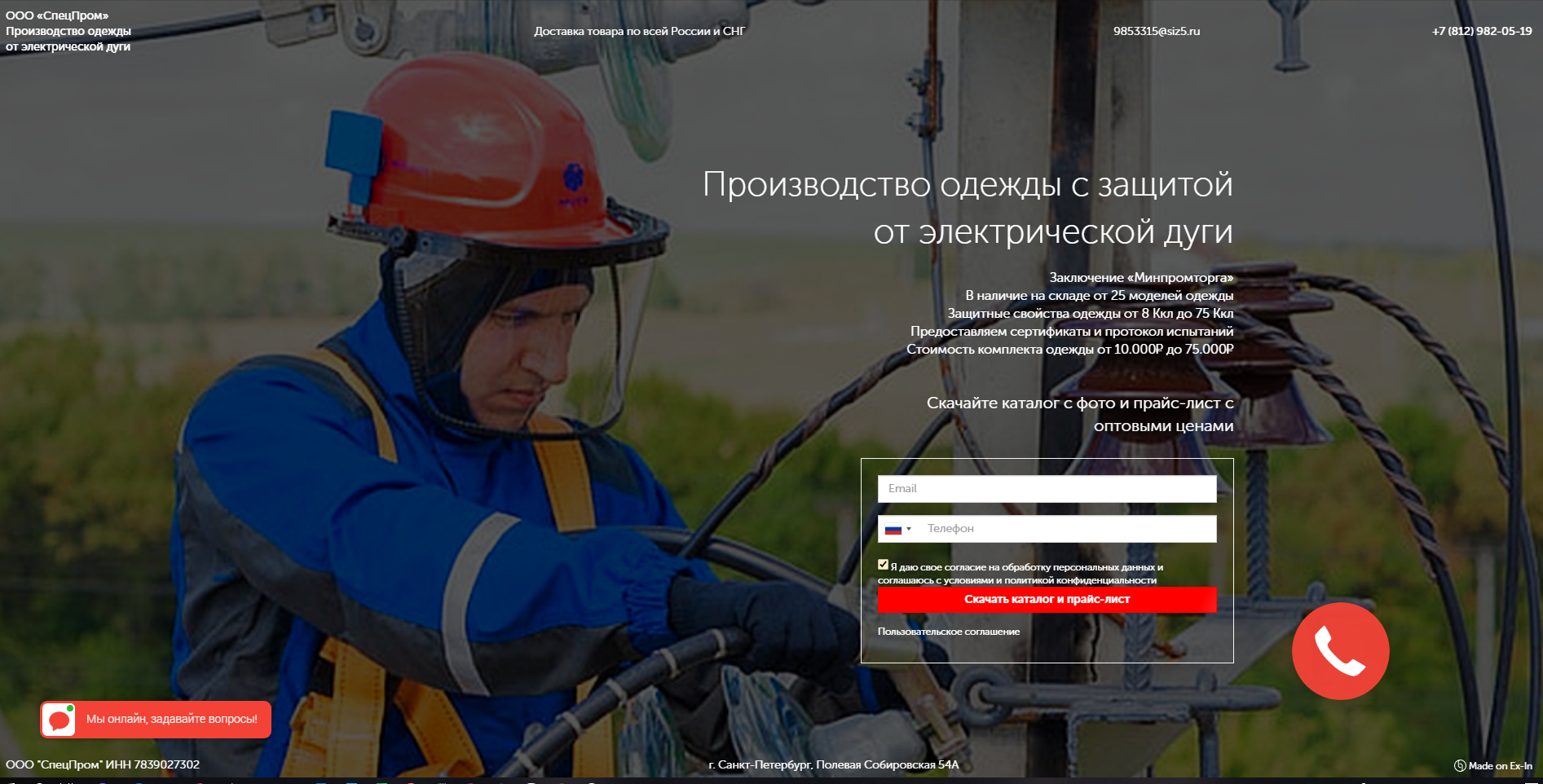 Одежда с защитой от ЭлектродугиВ день от 5 до 10 заявок