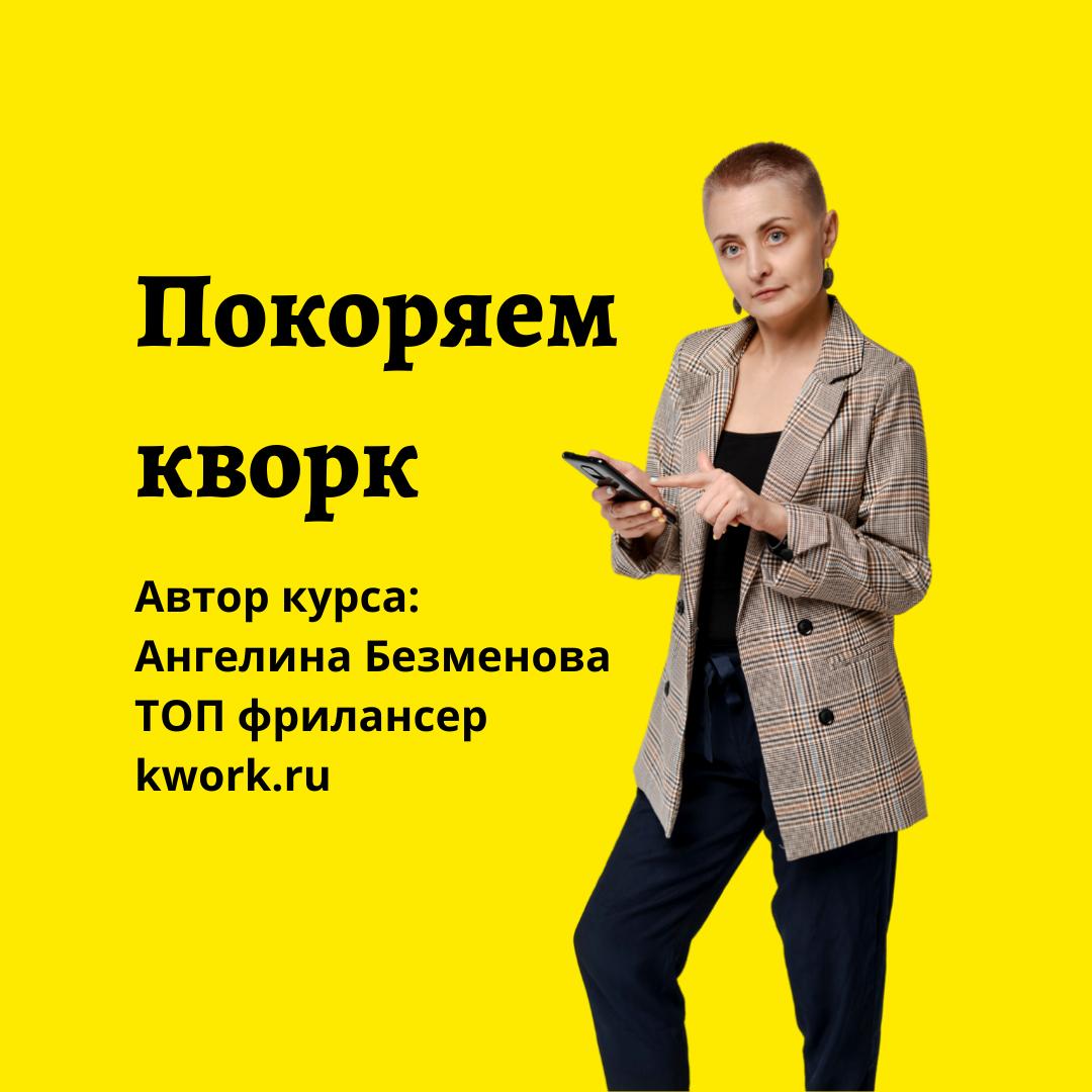 Курс по работе на бирже kwork.ruАвторский курс Ангелины Безменовой, с собственными рекомендациями и с учетом правил площадки