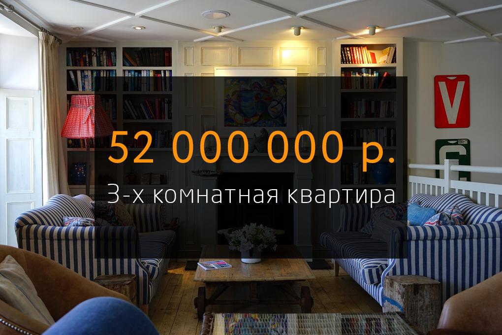 3-х комнатная квартира160 кв. метровметро Сокол