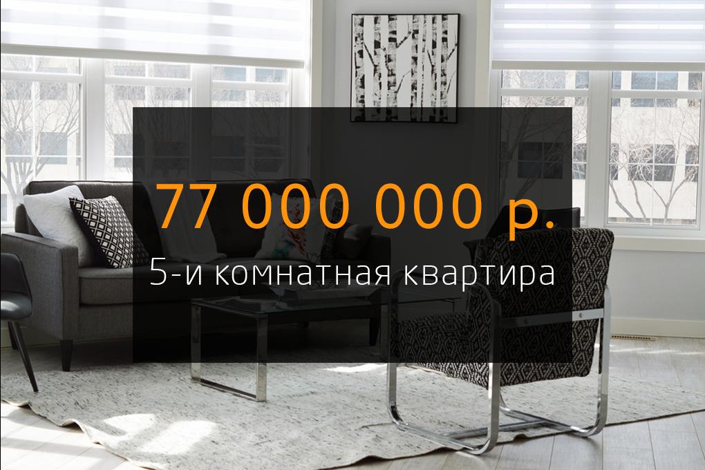 5-и комнатная квартира250 кв. метровметро Театральньная