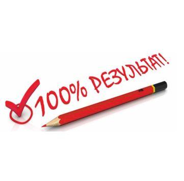 100% гарантияРаботаем до результата. Мы с Вами до тех пор, пока Вы не выйдете назаявленный нами стабильный доход от 100 000 рублей в месяц