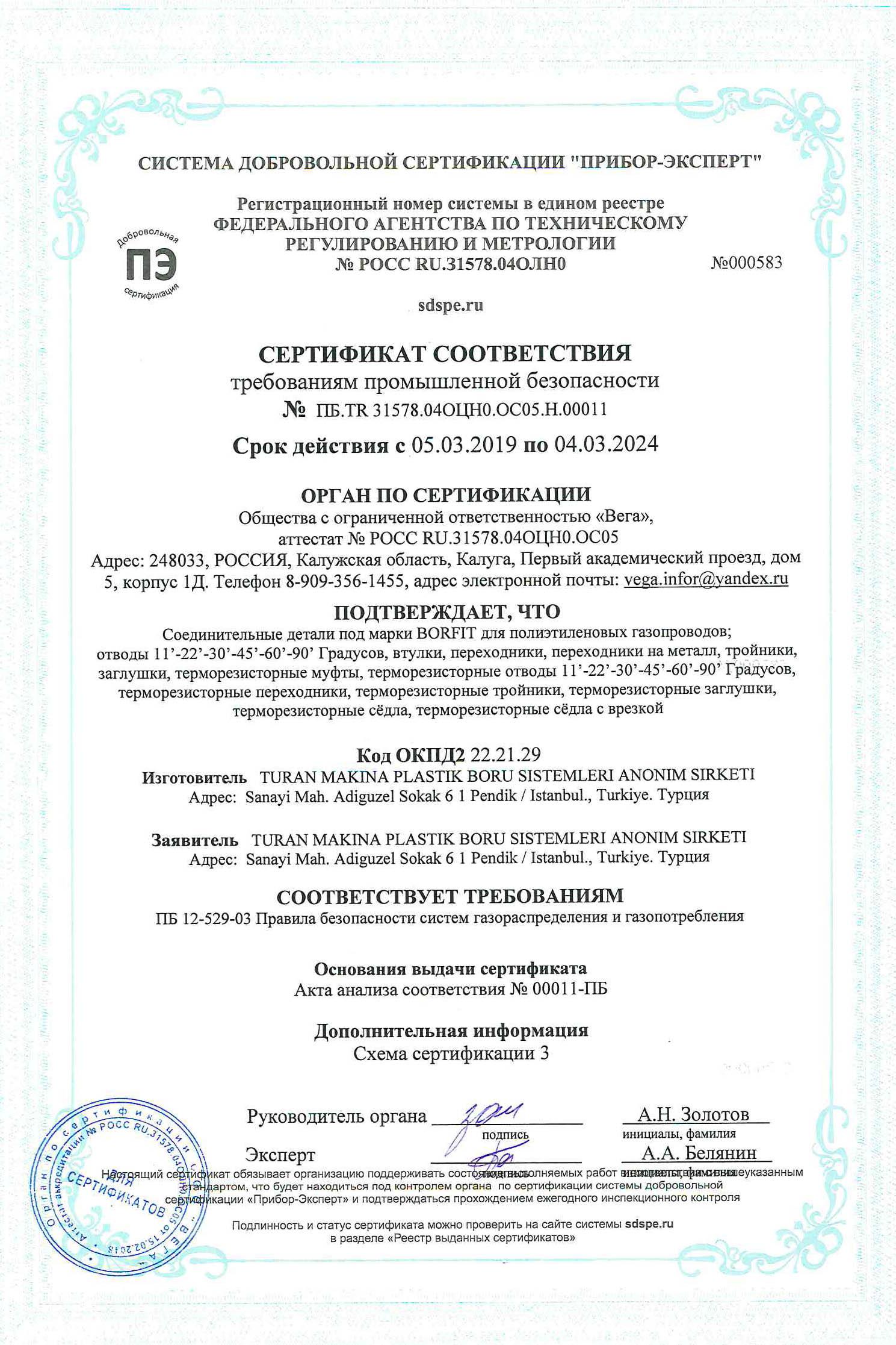 Сертификат соответствия правил безопасности систем газораспределения и газопотребления