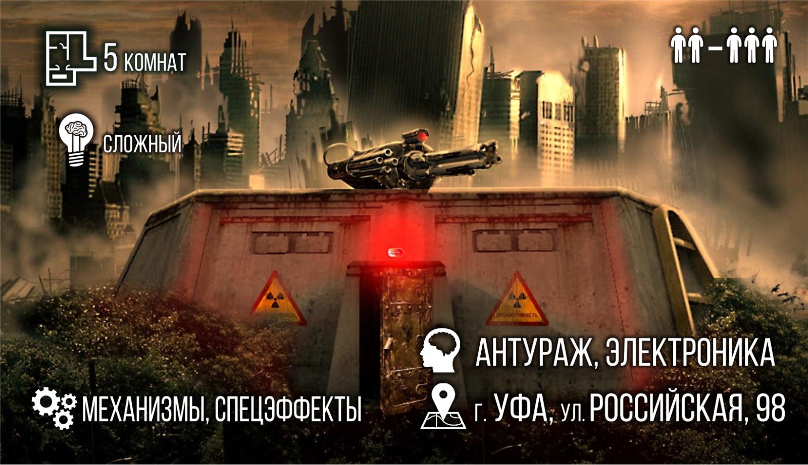 Бункер: апокалипсис