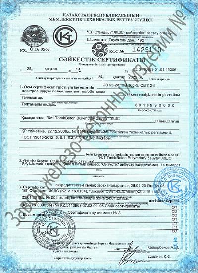 Опоры ЛЭП СВСВ 95-2А, СВ 105-5, СВ 110-5