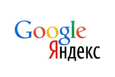 Реклама на поиске Google и Яндекс
