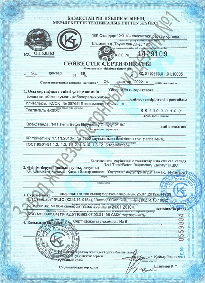 ГОСТ 9561-91