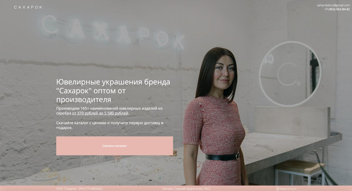 Оптовый лендинг бренда ювелирных изделий САХАРОК