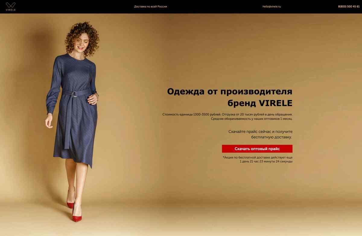Сайт оптовой продажи одежды для генерации клиентов