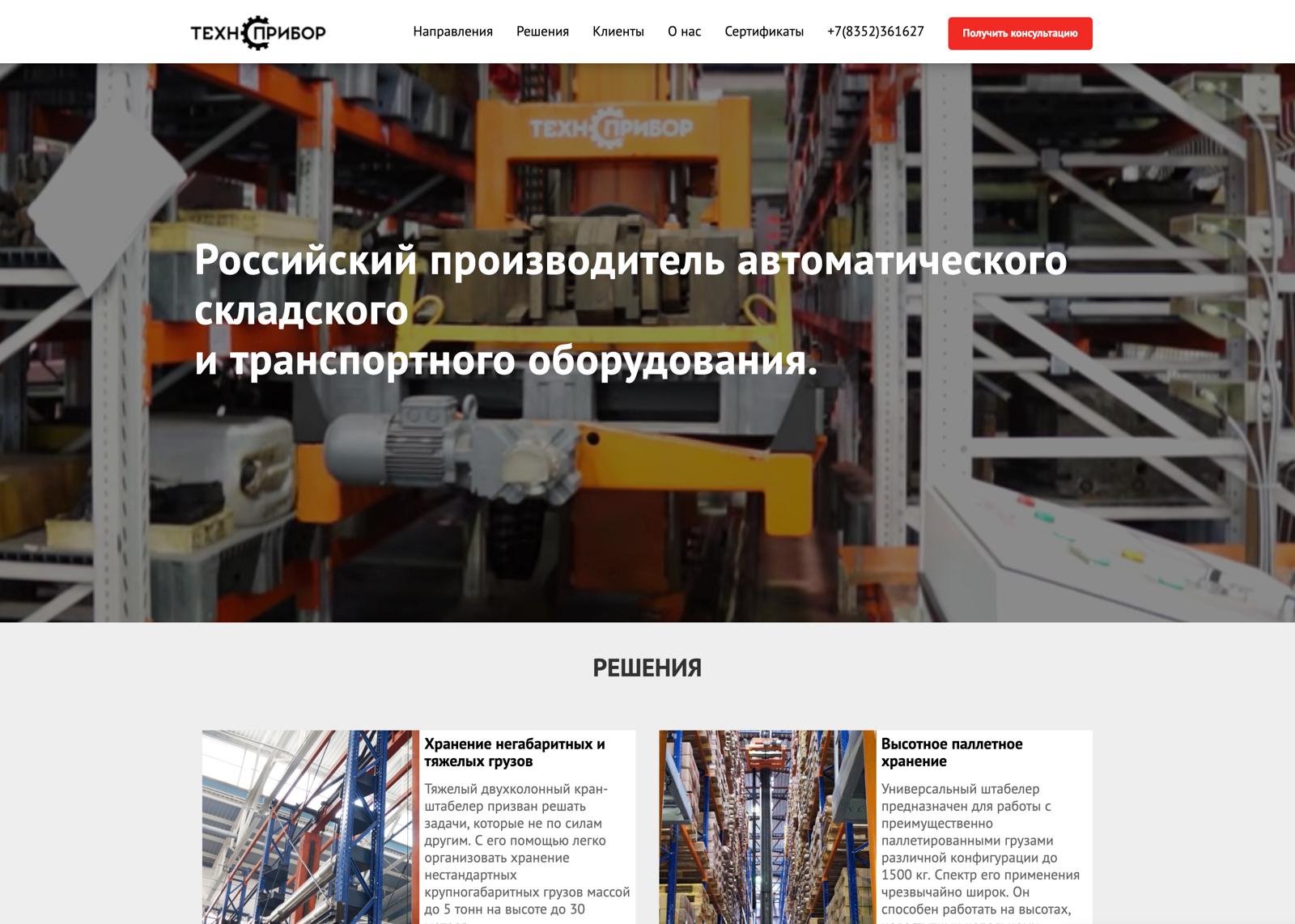 Оборудование для ритейла завода техноприбор. Сайт с фоновым видео