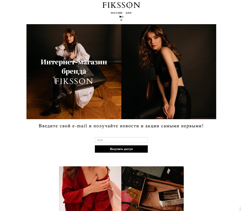 Fiksson.com интернет-магазин дизайнера одежды Марии Фикссон