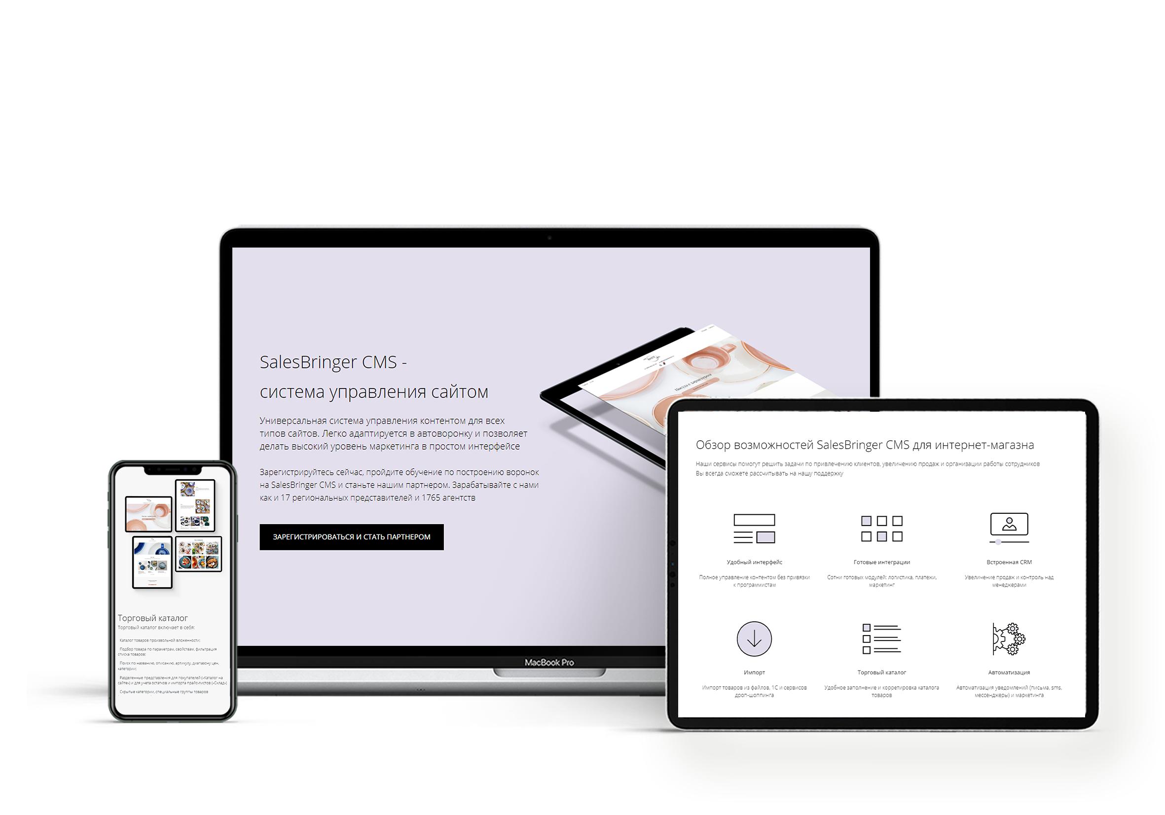 Интеграция с сайтами, интернет-магазинами на 50+ платформах