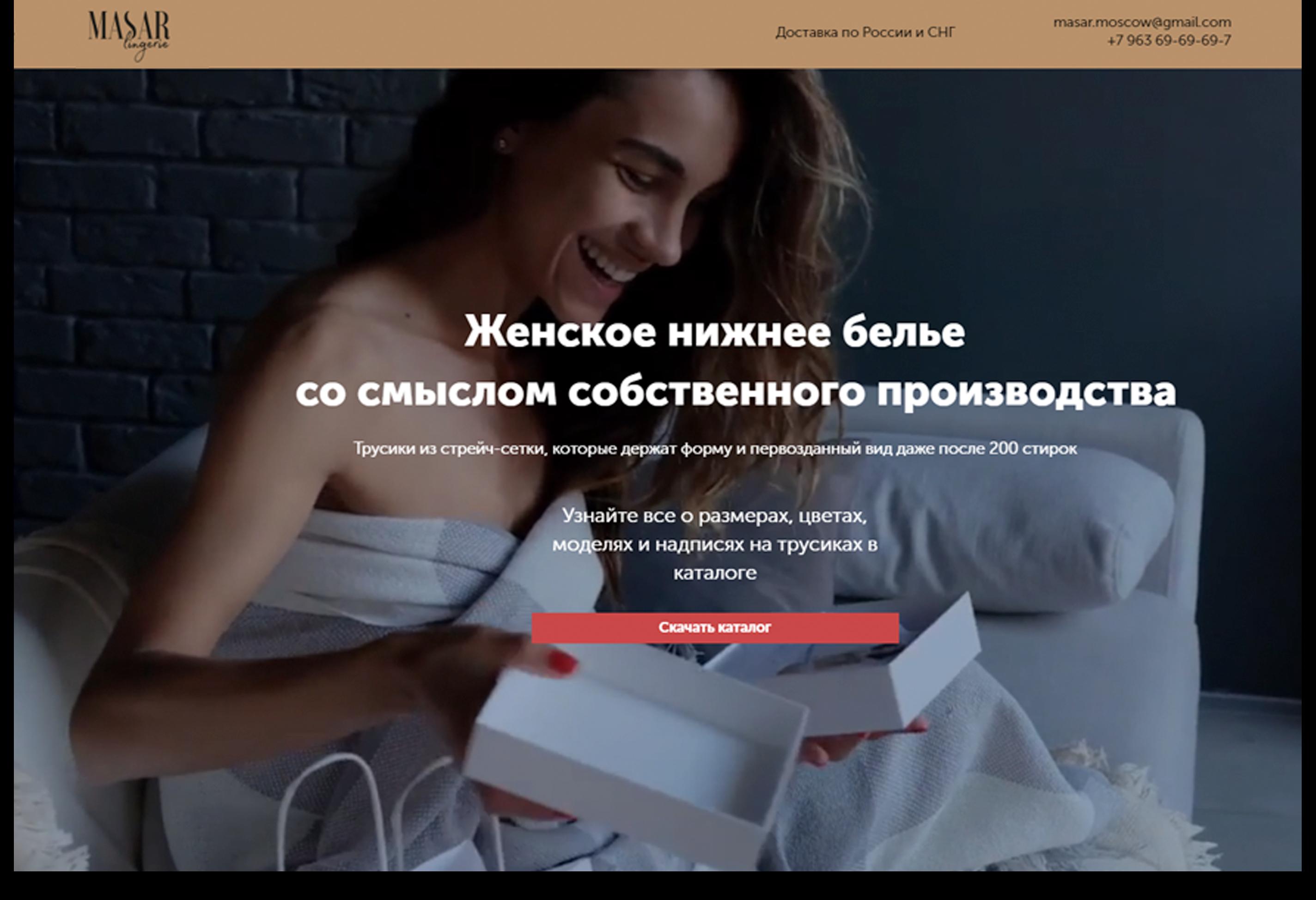 MASAR.lingerieЛендинг для сбора контактов и продажи женского белья собственного производства