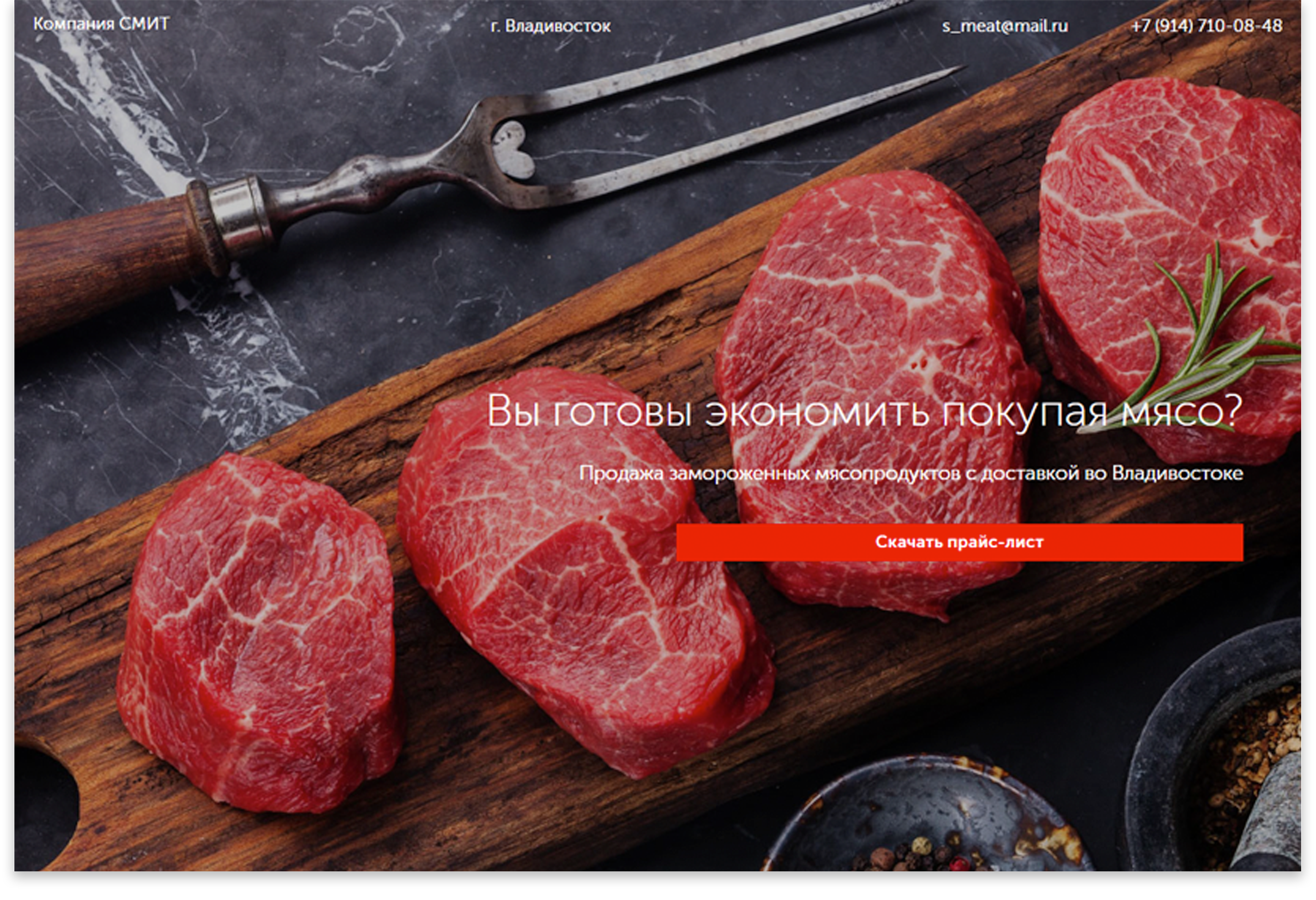 Компания СМИТЛендинг для продажи замороженных мясопродуктов во Владивостоке