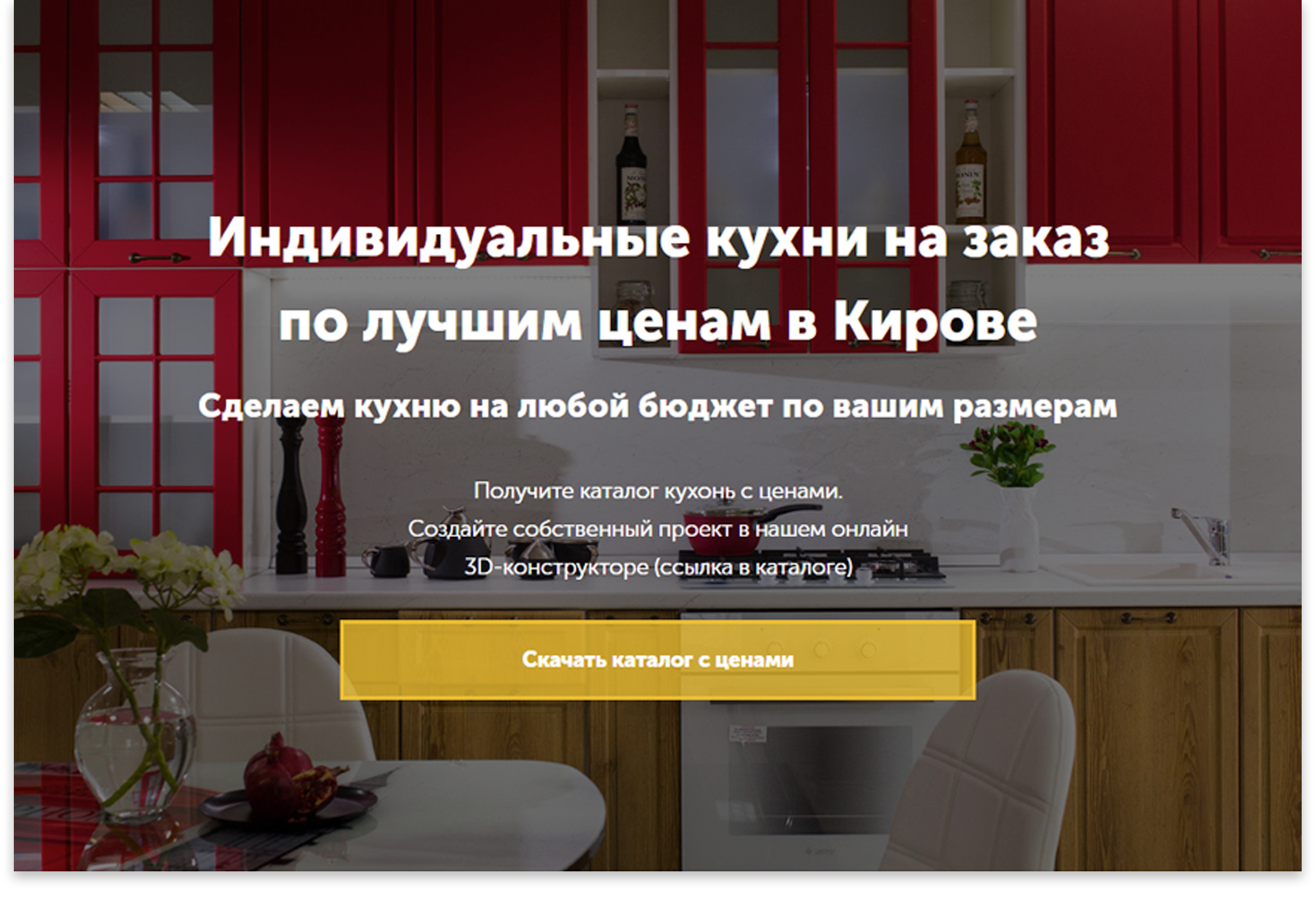 Кухни на заказ в КировеЛендинг для продажи индивидуальных кухонь на заказ в Кирове