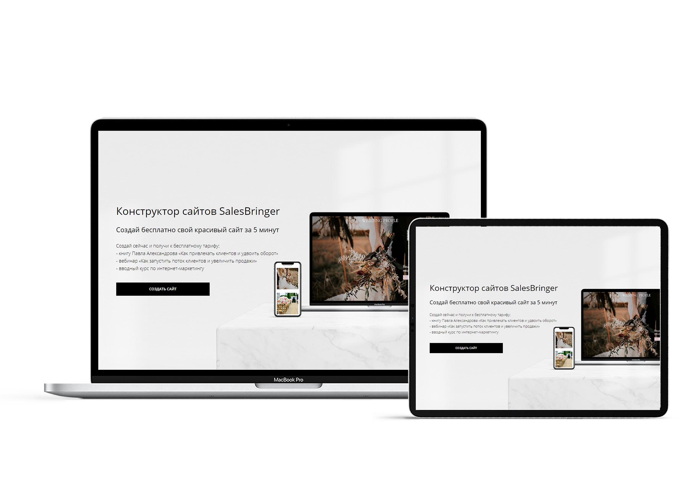 Выведите бизнес в интернет бесплатноУдобные конструкторы для творческих людей.Создавайте лендинги, квизы, многостраничные сайты, интернет-магазины и автоворонки.