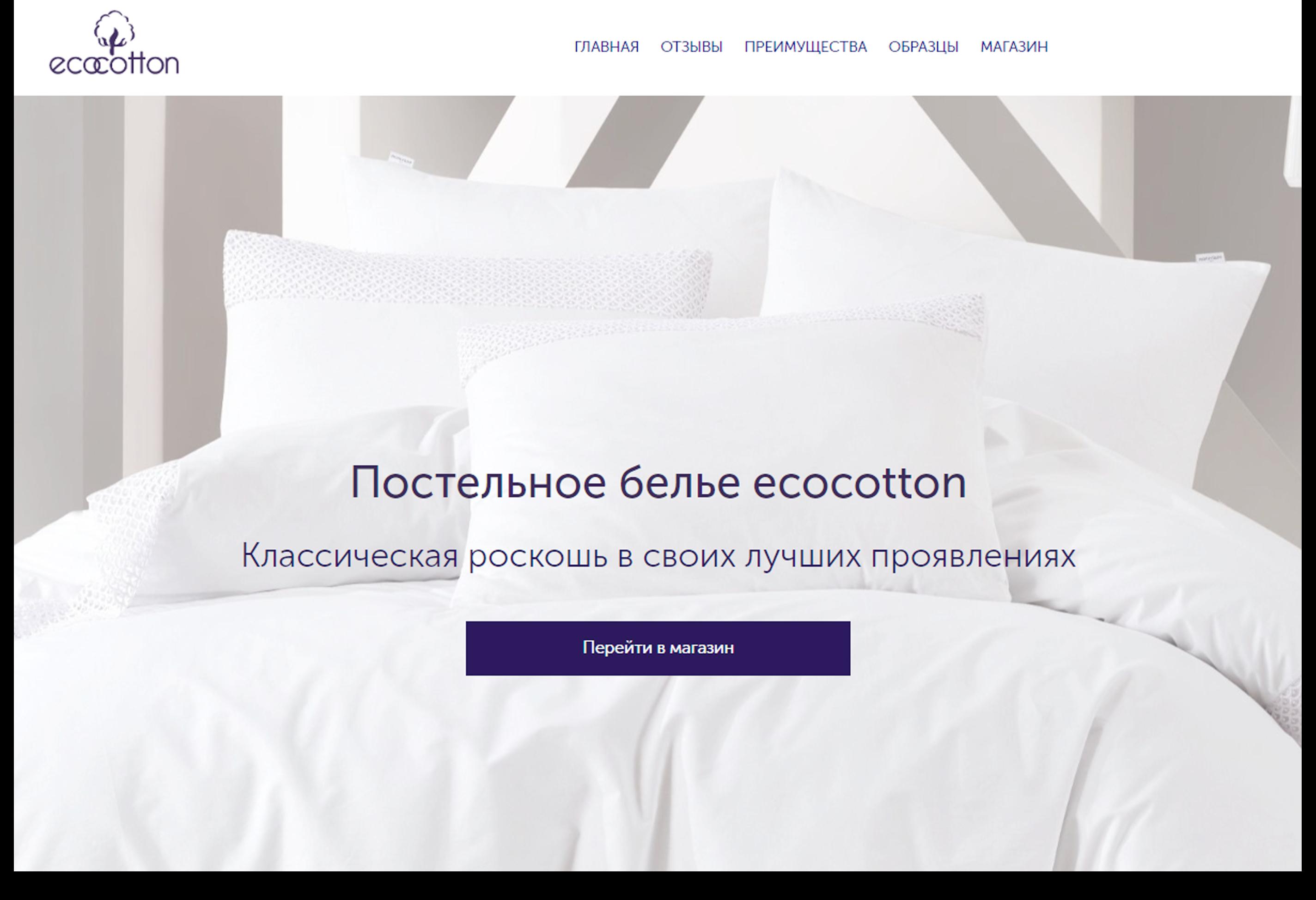 EcocottonИнтернет-магазин постельного белья