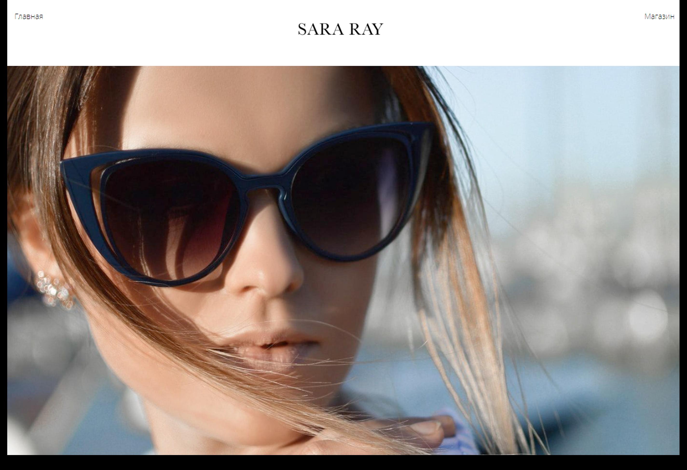 SaraRayИнтернет-магазин по продаже солнцезащитных очков