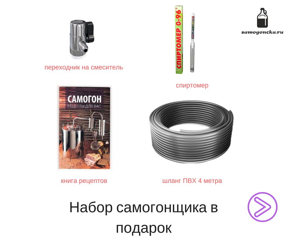 Самогонный аппарат официальный сайт интернет магазин какой купить самогонный аппарат для дома