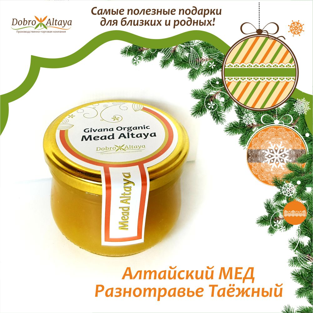 ПОДАРОК!Вкуснейший Алтайский мед Разнотравье Таежный