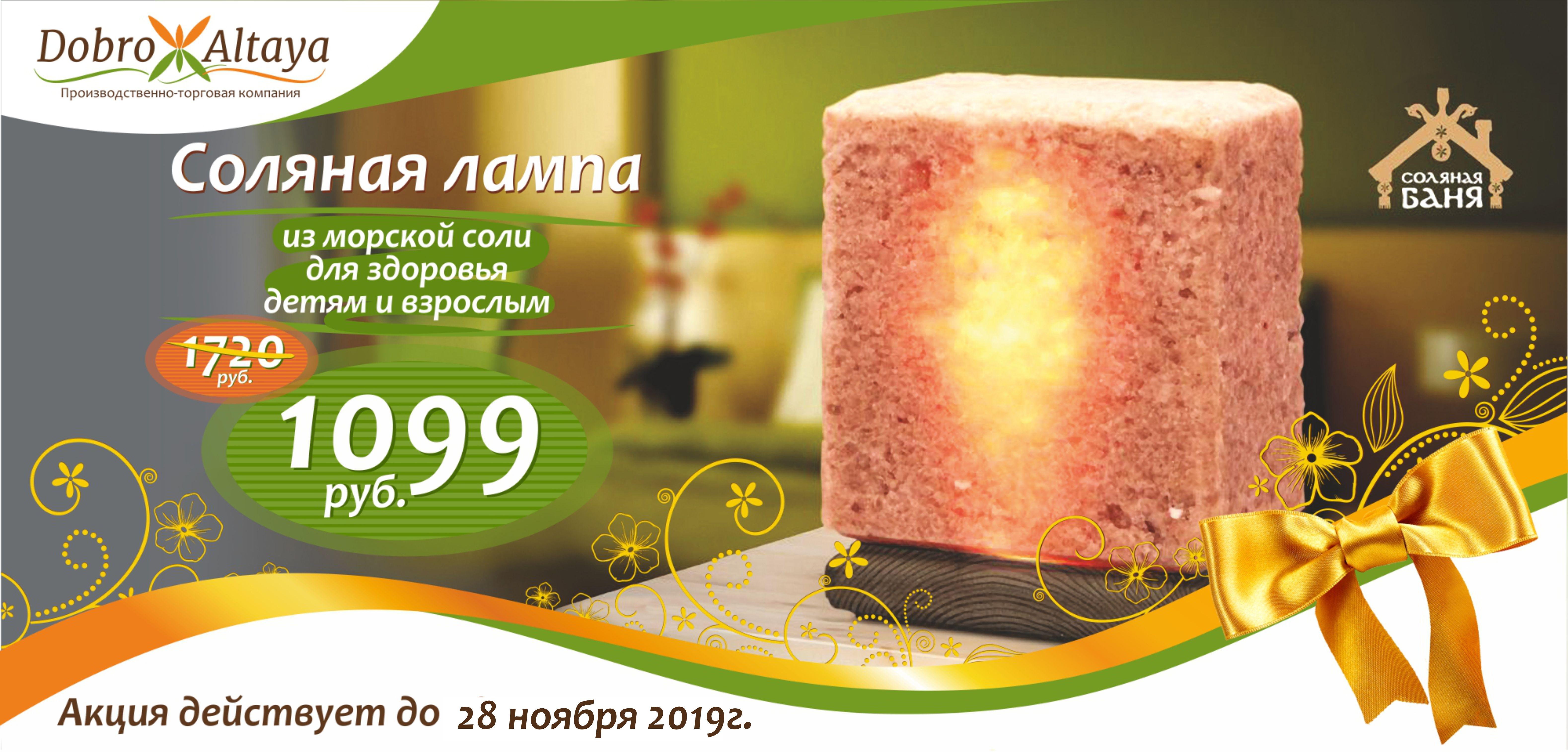Соляная лампа из Крымской солидля здоровьядетям и взрослым со скидкой 36%