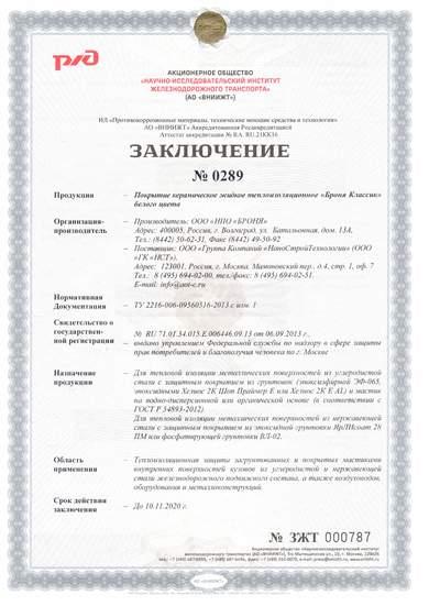 Заключение о теплофизических и физических свойствах Теплоизоляции Броня Классик. ВНИИЖТ (РЖД) 18.04.2017